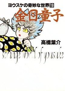 金目童子 電子書籍版
