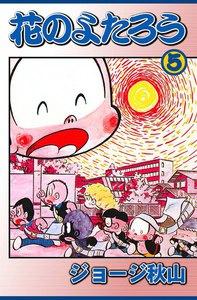 花のよたろう (5) 電子書籍版