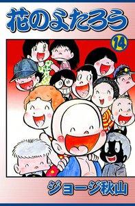 花のよたろう (14) 電子書籍版