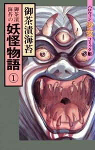 御茶漬海苔の妖怪物語(1) 電子書籍版