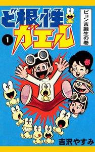 ど根性ガエル (1) ピョン吉誕生の巻 電子書籍版