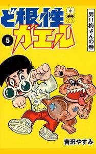 ど根性ガエル (5) 男!!梅さんの巻