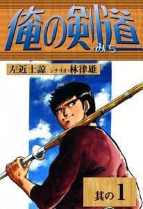 俺の剣道 1巻