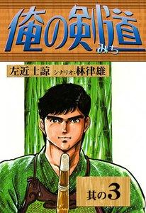 俺の剣道 3巻