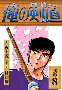 俺の剣道 8巻