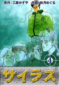 サイラス (4) 電子書籍版