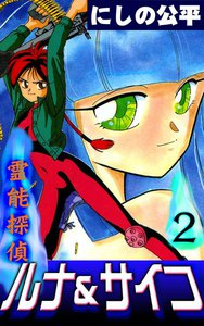 霊能探偵ルナ&サイコ (2) 電子書籍版