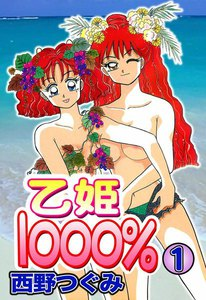 乙姫1000% (1) 電子書籍版