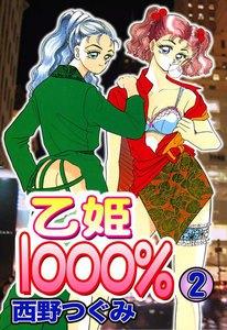 乙姫1000% 2巻