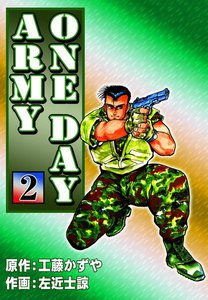 ONE DAY ARMY (2) 電子書籍版