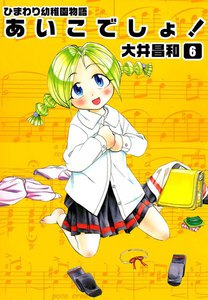 ひまわり幼稚園物語あいこでしょ! (6) 電子書籍版