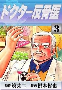 ドクター反骨医 (3) 電子書籍版