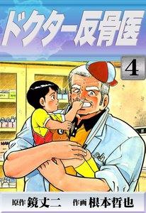 ドクター反骨医 (4) 電子書籍版