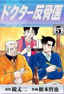 ドクター反骨医 (5) 電子書籍版