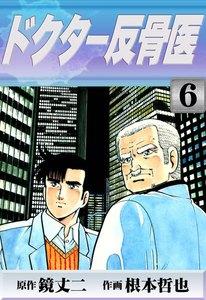 ドクター反骨医 (6) 電子書籍版