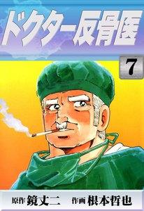 ドクター反骨医 (7) 電子書籍版