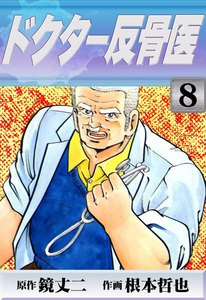 ドクター反骨医 (8) 電子書籍版