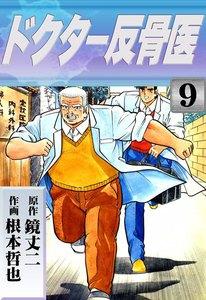 ドクター反骨医 (9) 電子書籍版