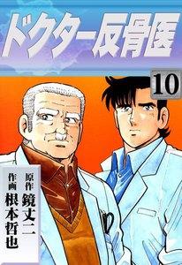 ドクター反骨医 (10) 電子書籍版