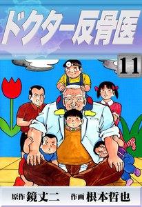 ドクター反骨医 (11) 電子書籍版
