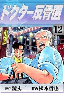 ドクター反骨医 (12) 電子書籍版