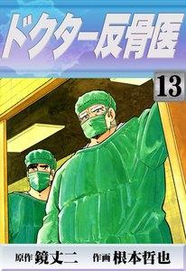 ドクター反骨医 (13) 電子書籍版
