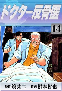 ドクター反骨医 (14) 電子書籍版