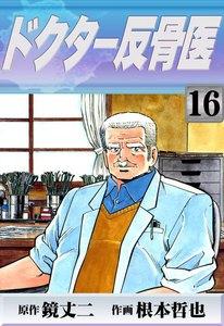 ドクター反骨医 (16) 電子書籍版