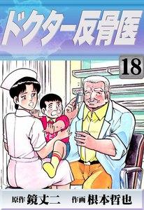 ドクター反骨医 (18) 電子書籍版