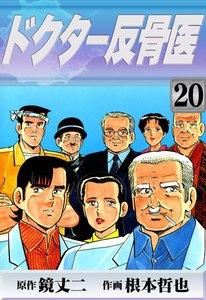 ドクター反骨医 (20) 電子書籍版