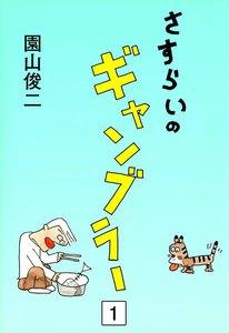 表紙『さすらいのギャンブラー』 - 漫画
