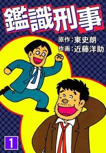 鑑識刑事 (1) 電子書籍版