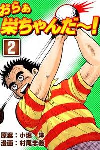 おらぁ栄ちゃんだ~! (2) 電子書籍版