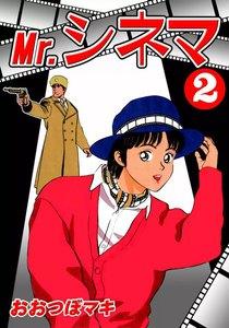 Mr.シネマ 2巻