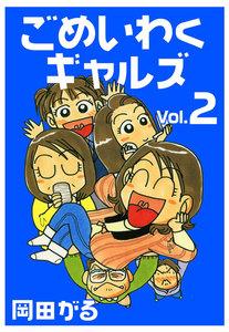 ごめいわくギャルズ Vol.2