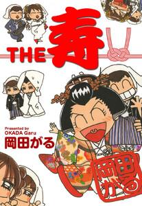 THE 寿