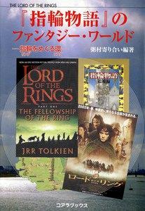 「指輪物語」のファンタジーワールド ―指輪をめぐる環― 電子書籍版