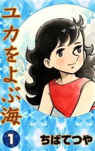 ユカをよぶ海 (1) 電子書籍版