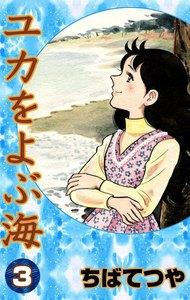 ユカをよぶ海 (3) 電子書籍版