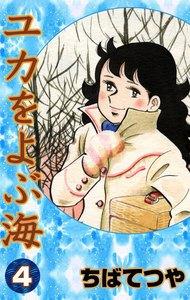 ユカをよぶ海 (4) 電子書籍版