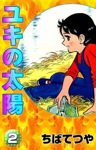 ユキの太陽 (2) 電子書籍版