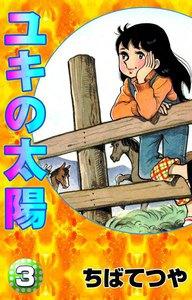 ユキの太陽 (3) 電子書籍版