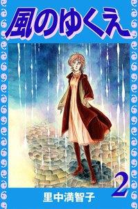 風のゆくえ (2) 電子書籍版