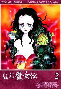 谷間夢路レディースホラーシリーズ Qの魔女伝 2巻
