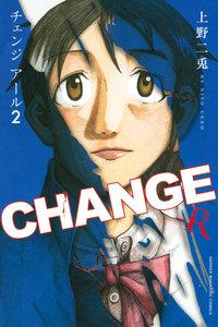 CHANGE-R 2巻