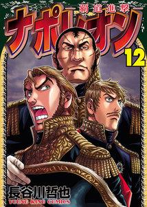 ナポレオン ―覇道進撃― 12巻