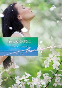 花言葉を君に【ハーレクイン文庫版】 電子書籍版