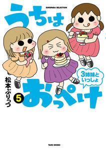 うちはおっぺけ 3姉妹といっしょ(5) | 著:松本ぷりっつ | 無料 ...