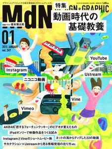 月刊MdN 2015年1月号