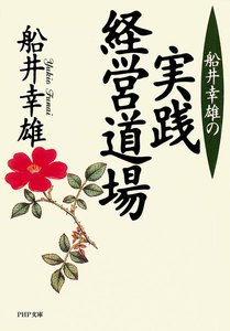 船井幸雄の実践経営道場 電子書籍版